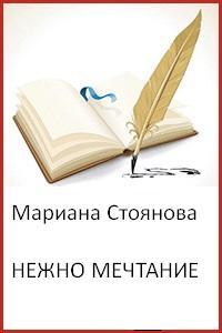 нЕЖНО МЕЧТАНИЕ - КОРИЦА