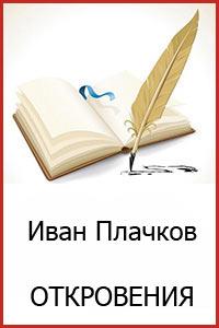 плачков_откровение
