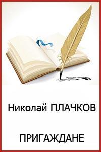 knigi_nikolaj