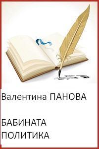 бАБИНАТА ПОЛИТИКА - КОРИЦА