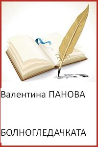 бОЛНОГЛЕДАЧКАТА- КОРИЦА