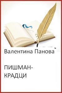 пИШМАН-КРАДЦИ