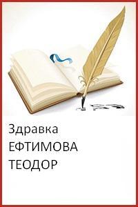 Теодор - корица