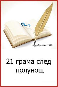 21 grama - korica za sajta