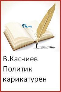 В Касчиев - политик карикатурен корица