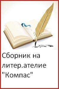 Сборник на лит.ателие Компас - корица
