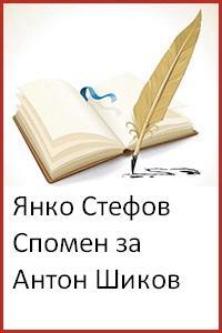 Спомен за А.Шиков - корица