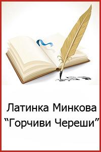 латинка_минкова