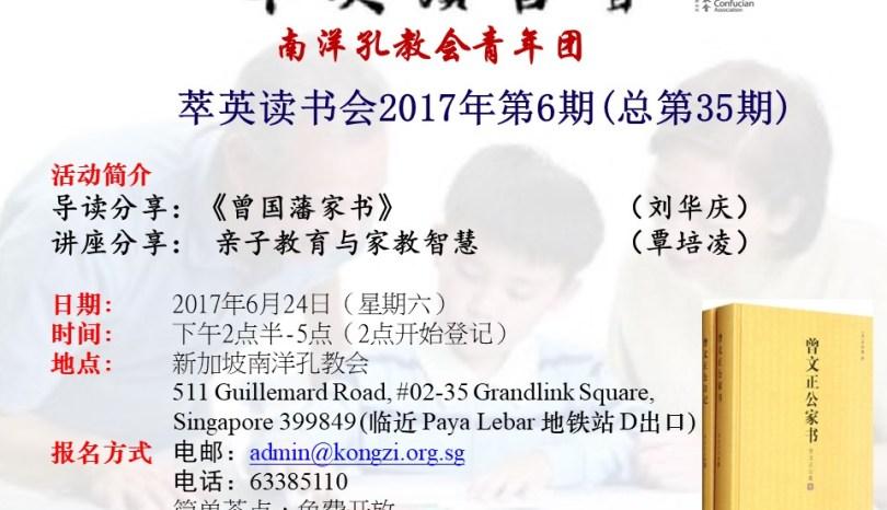 【预告】萃英读书会2017.6总第35期