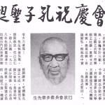 出版《南洋孔教会庆祝孔子诞辰纪念特辑》