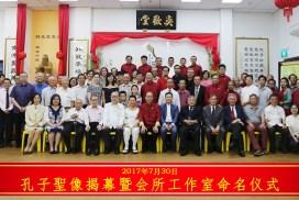 孔子聖像揭幕暨会所工作室命名仪式