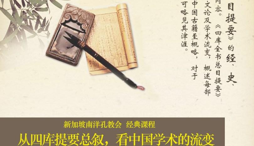 【课程预告】从四库提要总叙,看中国学术的流变