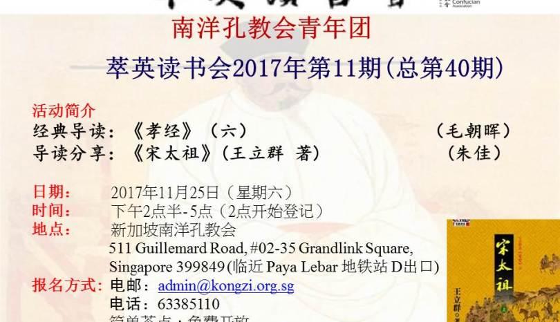 【预告】萃英读书会2017.11总第40期
