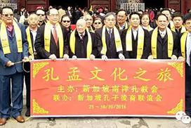 世界孔子后裔联谊总会接待新加坡孔子后裔和南洋孔教会来访