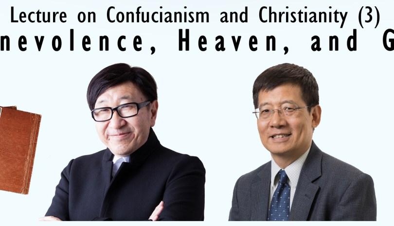 """""""儒家与基督教信仰""""讲座(三)- 中英语讲座"""