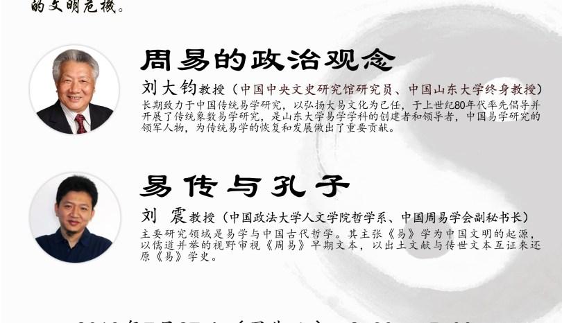 """""""儒家与易学""""讲座"""