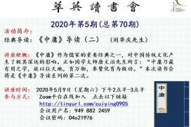 【视频分享】萃英读书会2020年第5期总第70期