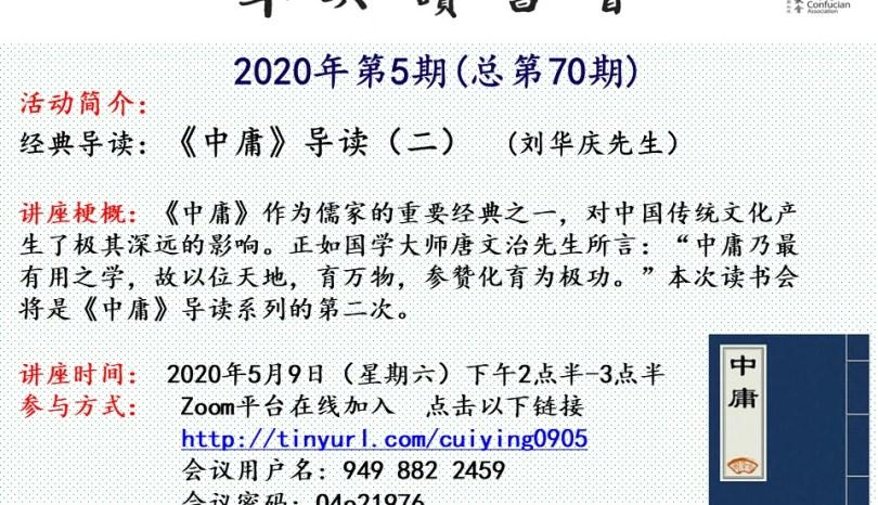 【网上直播】萃英读书会2020年第5期总第70期