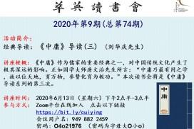 【视频分享】萃英读书会2020年第9期总第74期