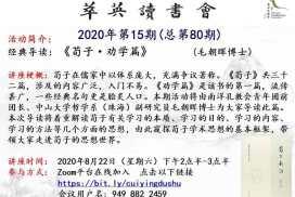【视频分享】萃英读书会2020年第15期总第80期