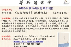 【视频分享】萃英读书会2020年第16期总第81期