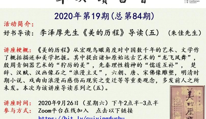 【网上直播】萃英读书会2020年第19期总第84期