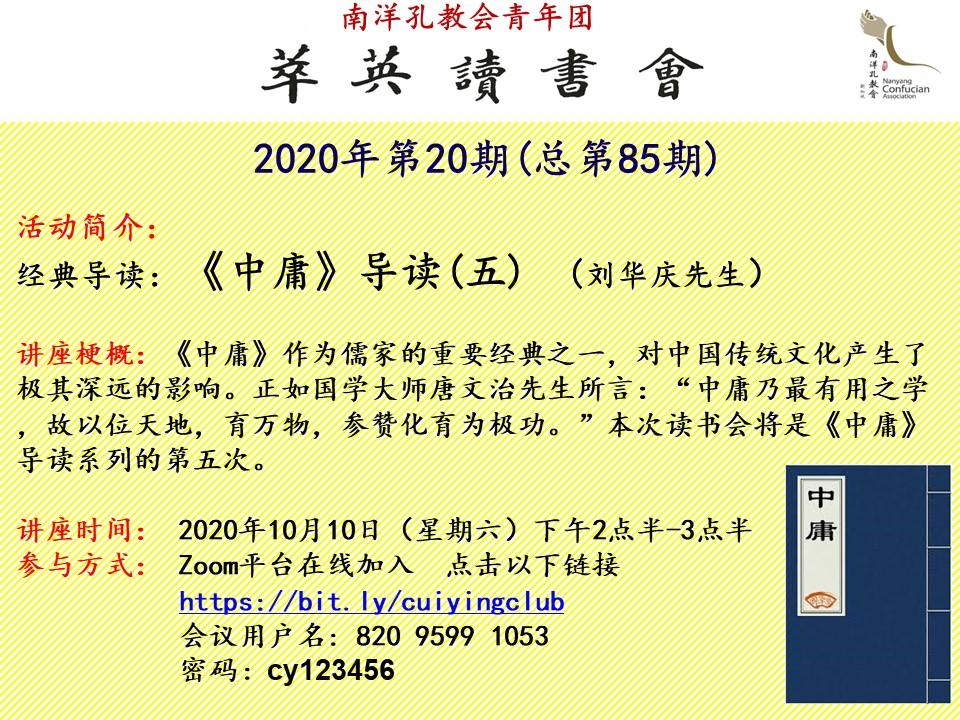 【网上直播】萃英读书会2020年第20期总第85期