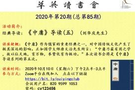 【视频分享】萃英读书会2020年第20期总第85期