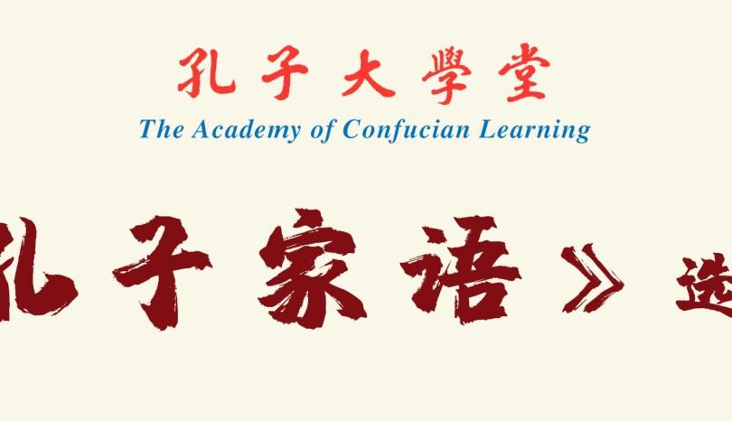 【课程】《孔子家语》选读