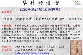【视频分享】萃英读书会2020年第24期总第89期