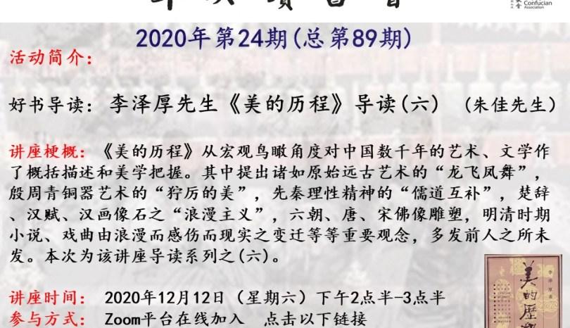 【网上直播】萃英读书会2020年第24期总第89期