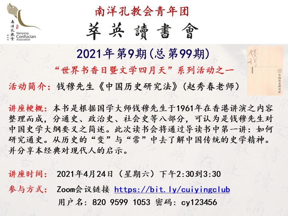 【网上直播】萃英读书会2021年第9期总第99期