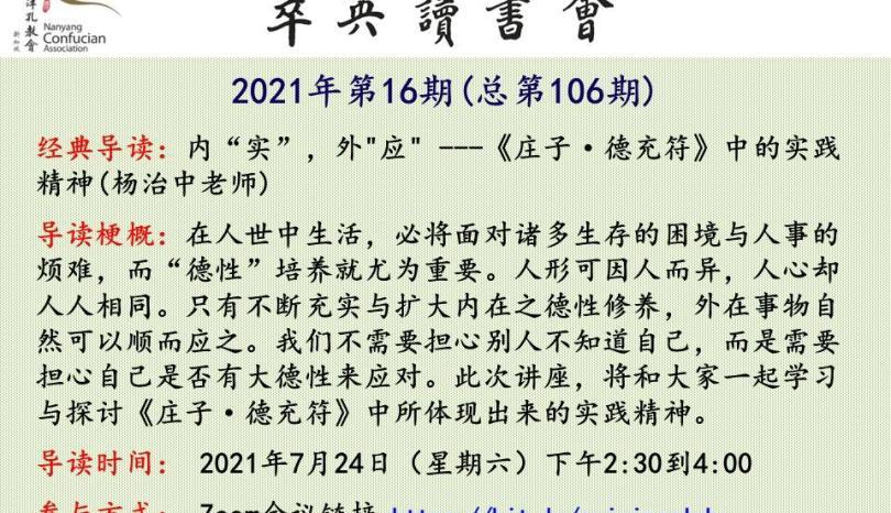 【网上直播】萃英读书会2021年第16期总第106期