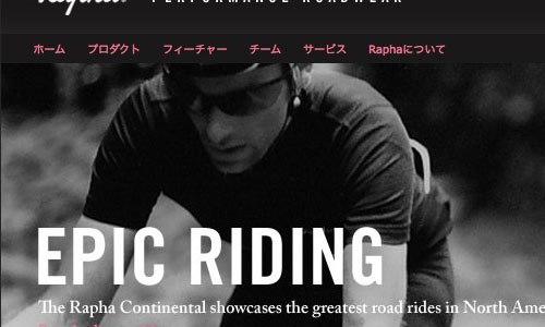 Raphaのサイトがリニューアル、日本語対応に