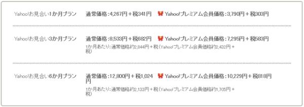 Yahoo!お見合い 婚活サイト比較
