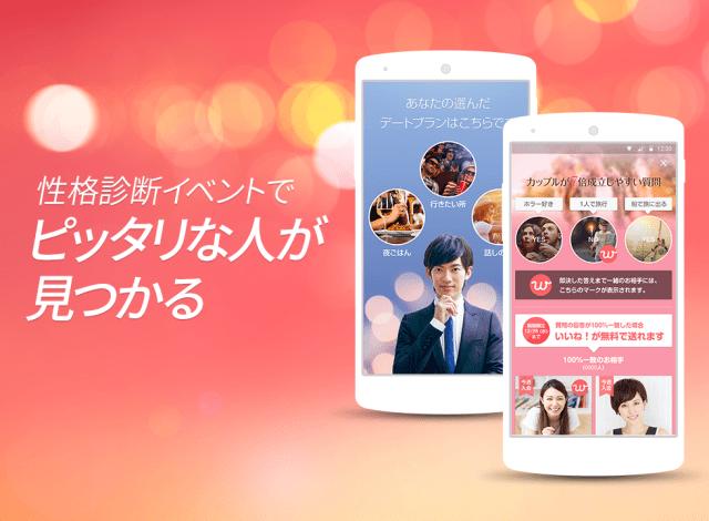 婚活 DaiGo with アプリ