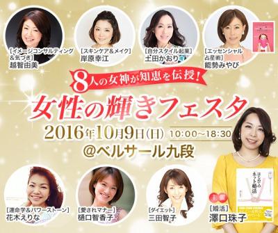 s_facebook_post_tokyo1009-2