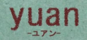 ユアン(国際結婚) ロゴ
