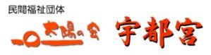 太陽の会 宇都宮 ロゴ