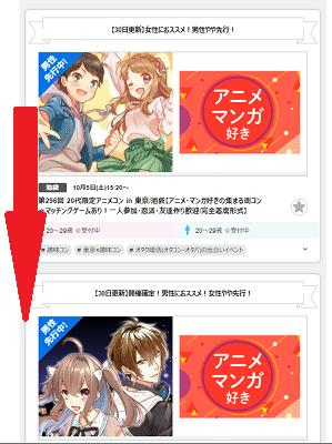アニメコン
