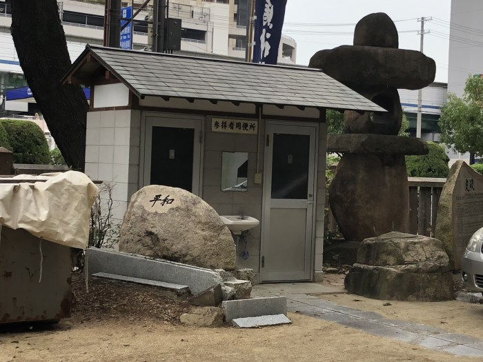 敏馬神社 トイレ