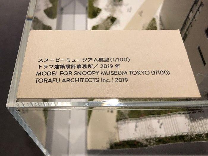スヌーピーミュージアム 大阪