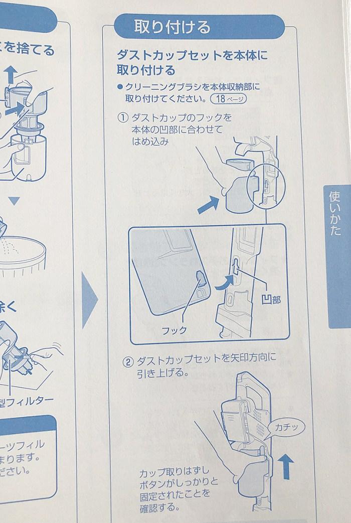 スティック掃除機 カップの付け方