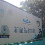新屋島水族館のイルカショーは侍がいる 閉館のうわさも営業継続中!
