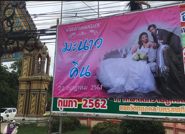 Manow Jutathip Nimnual's wedding billboard