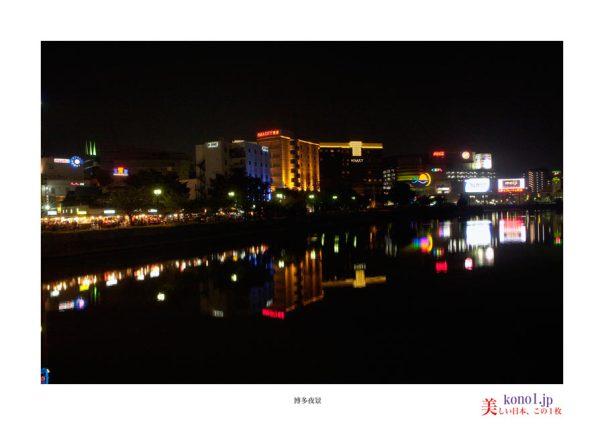 博多夜景02