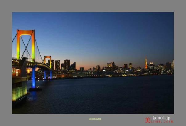 東京湾02