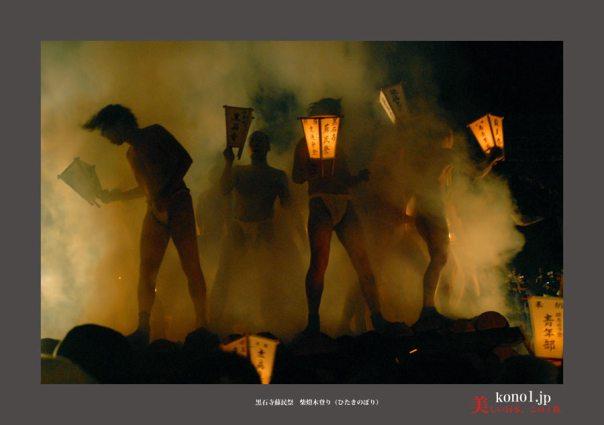 黒石寺蘇民祭20