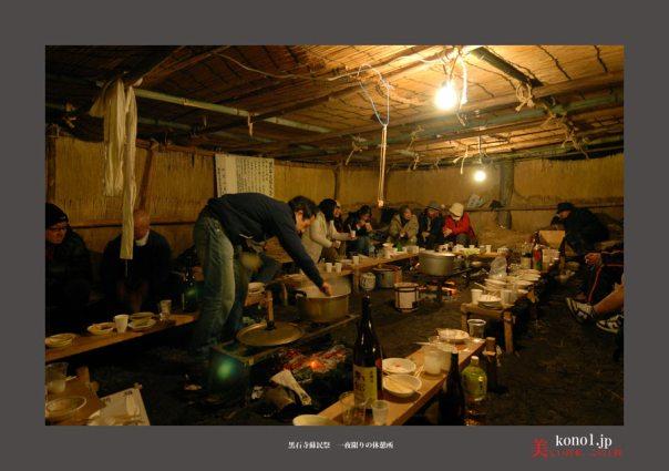 黒石寺蘇民祭30