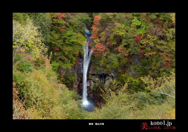 131022_那須駒止の滝